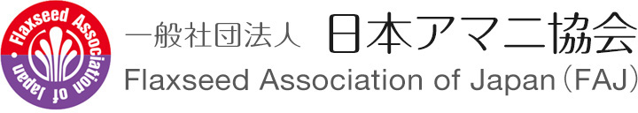 一般社団法人 日本アマニ協会