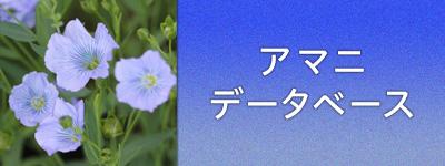 アマニデータベース